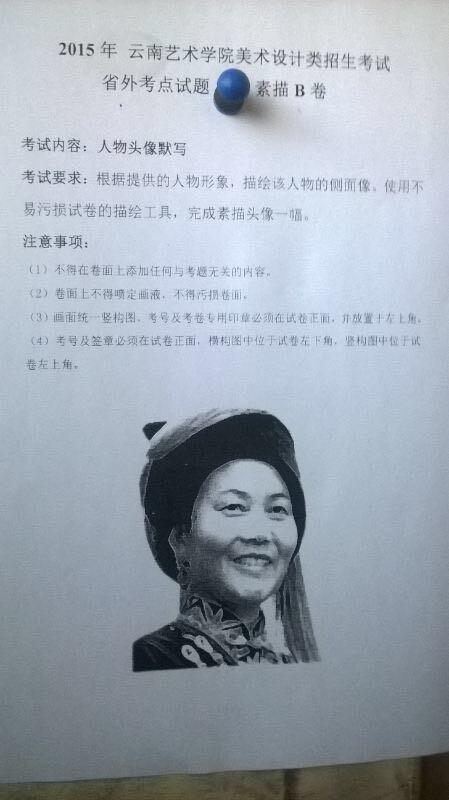 云南艺术学院素描.jpg