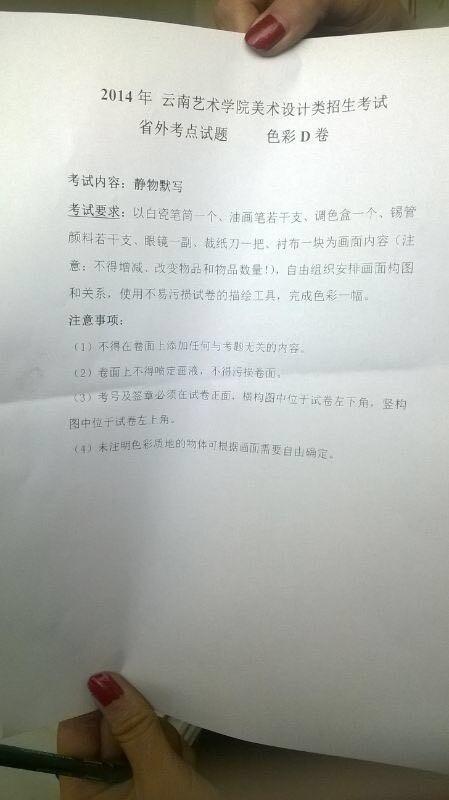 云南艺术学院色彩.jpg