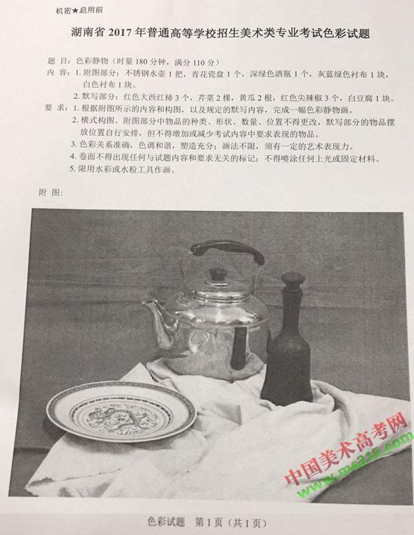 湖南色彩.jpg