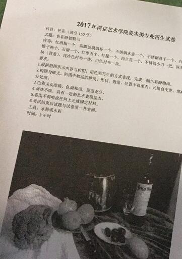南京艺术学院广东考点色彩考题.jpg