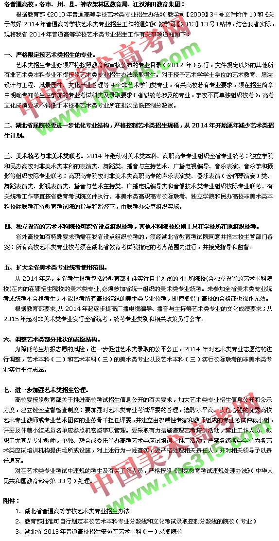 湖北省2014年普通高校艺术类专业招生工作通知.jpg