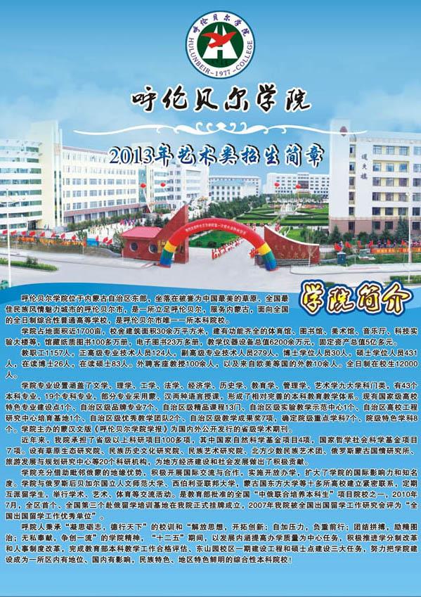 呼伦贝尔学院2013年艺术类招生简章(1).jpg