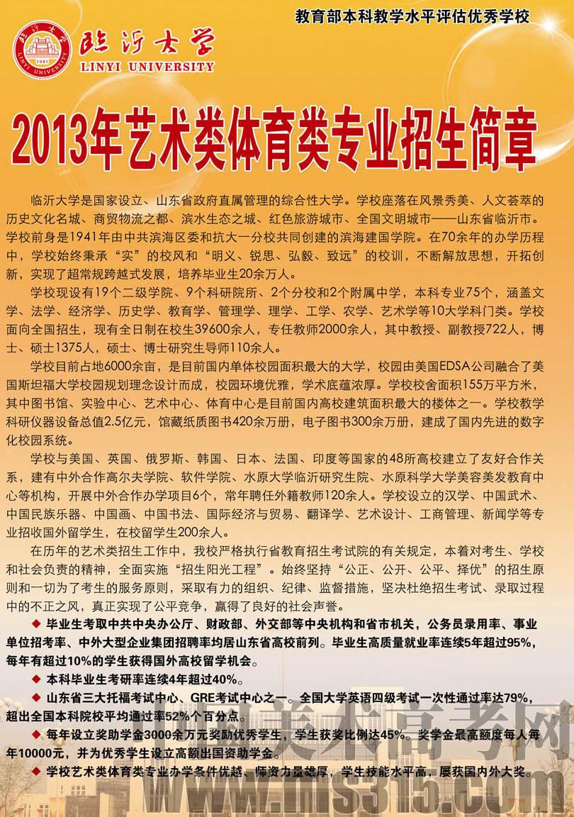 临沂大学2013年艺体类招生简章(1).jpg
