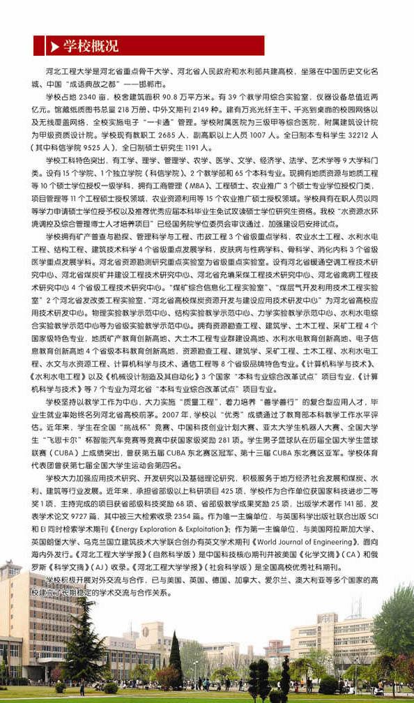 河北工程大学2013年艺术类招生简章(1).jpg