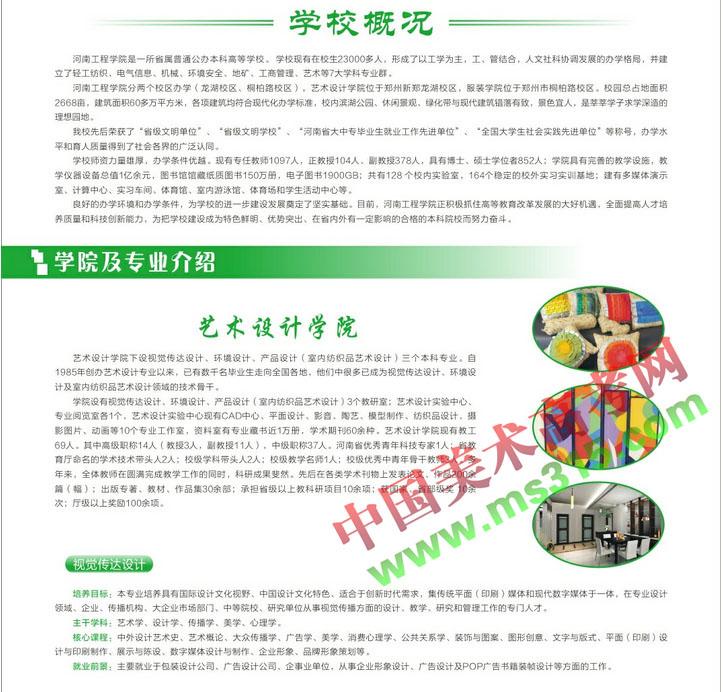 河南工程学院2014年省外美术类校考招生简章1.jpg