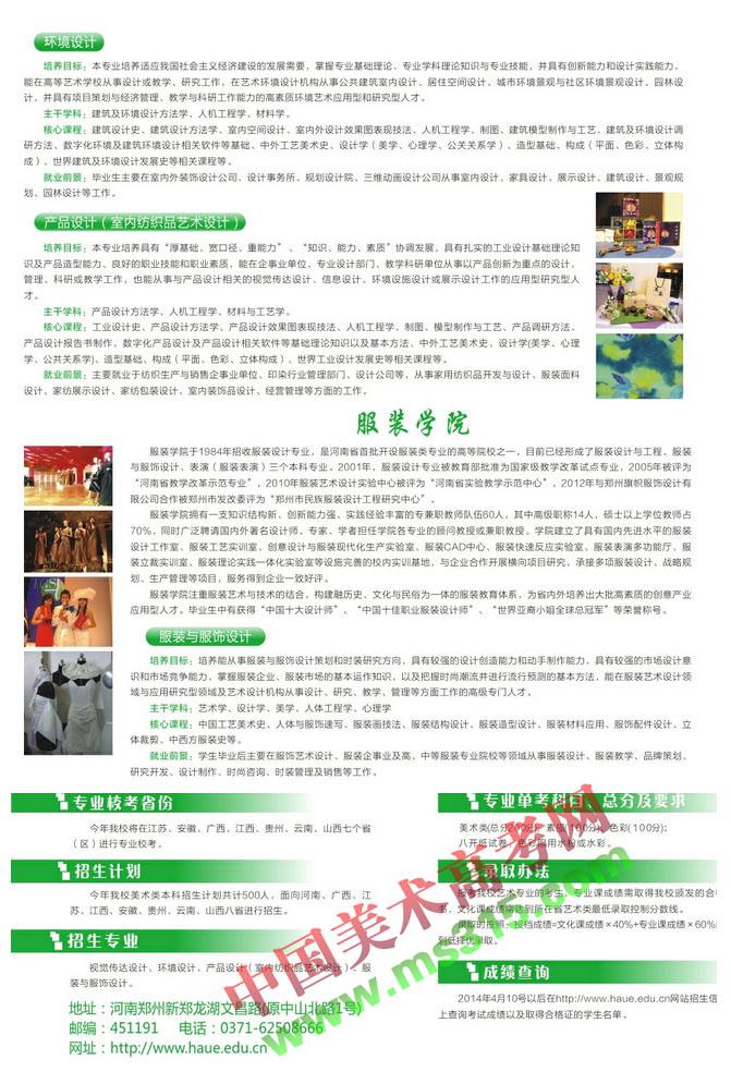 河南工程学院2014年省外美术类校考招生简章2.jpg