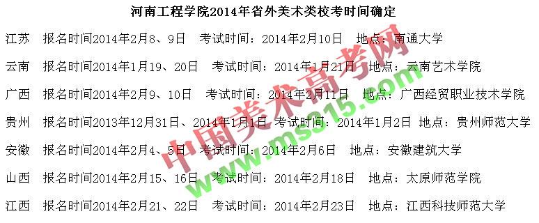 河南工程学院2014年省外美术类校考招生简章3.jpg