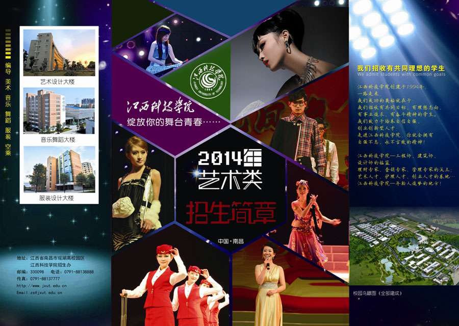 江西科技学院2014年艺术类招生简章1.jpg