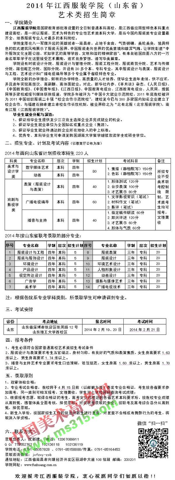 2014年江西服装学院山东省艺术类招生简章.jpg