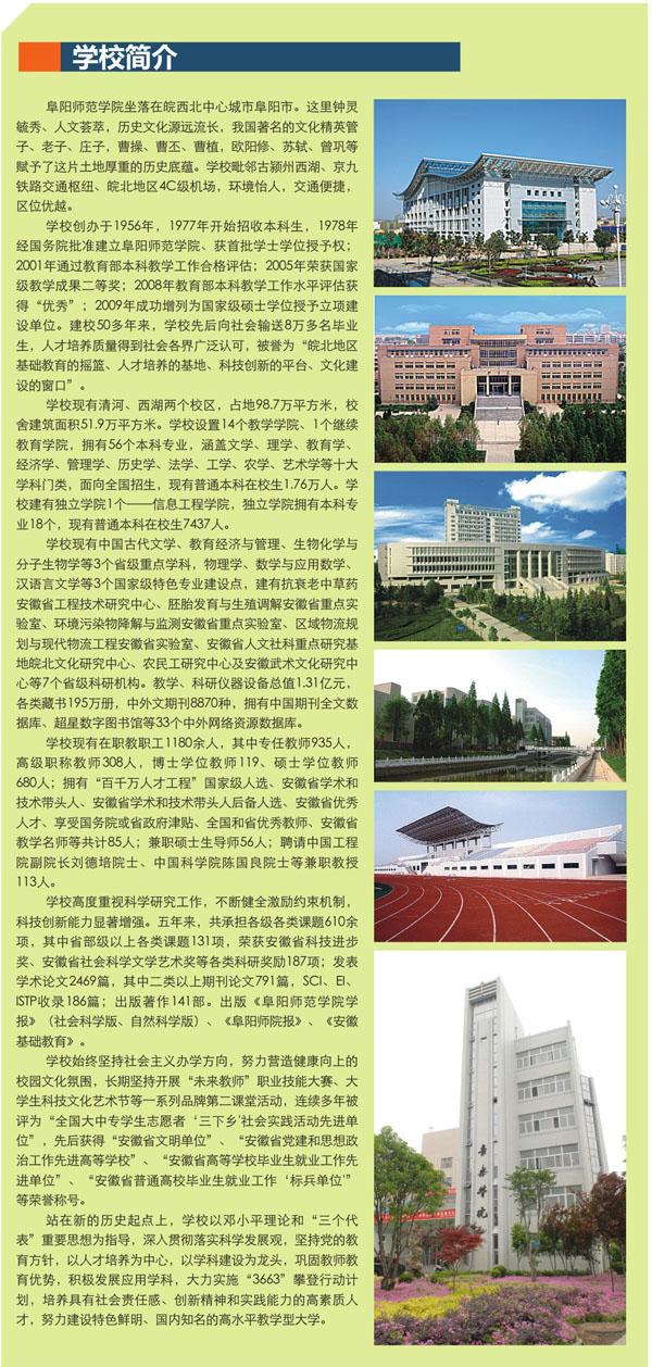阜阳师范学院2014年省外艺术类专业校考简章1.jpg