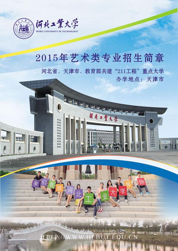 河北工业大学2015年艺术类专业招生简章1.jpg