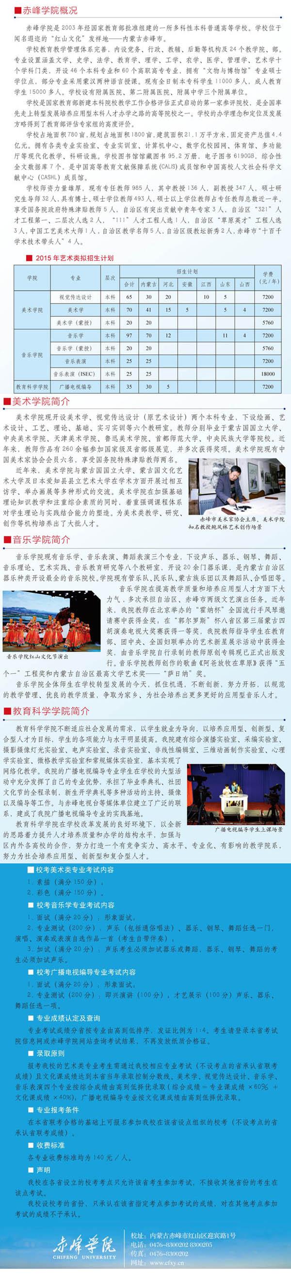 赤峰学院2015年艺术类招生简章1.jpg