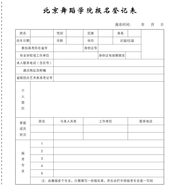 北京舞蹈学院报名登记表.jpg