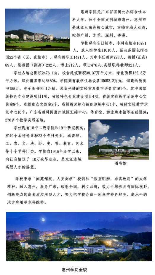 惠州学院1.jpg