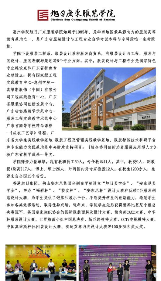 惠州学院2.jpg